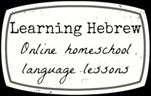 Online_Hebrew_Lessons